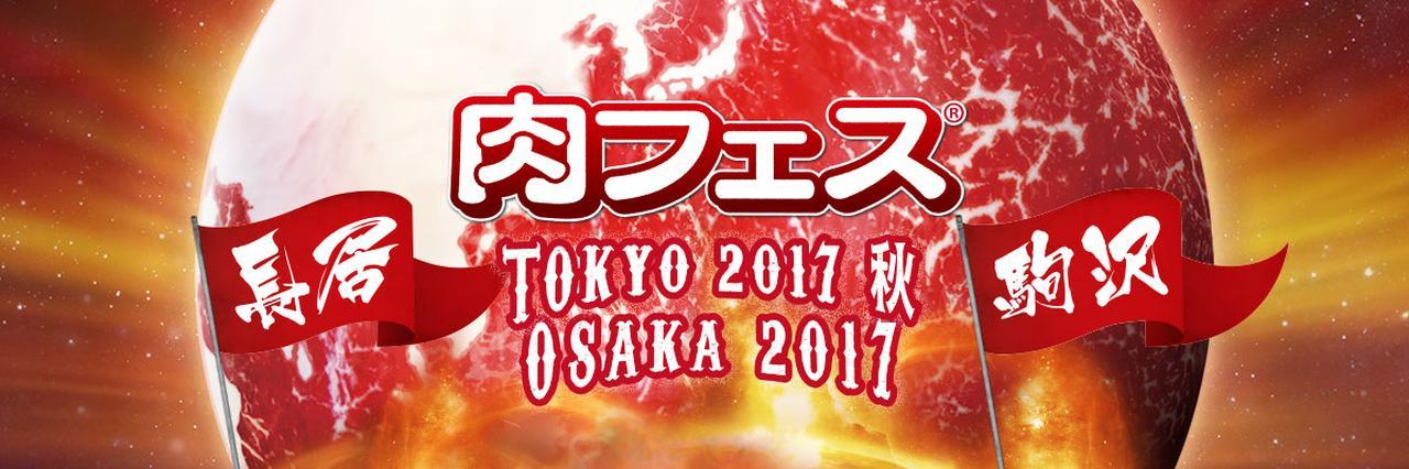 肉フェスOSAKA2017出演レポート