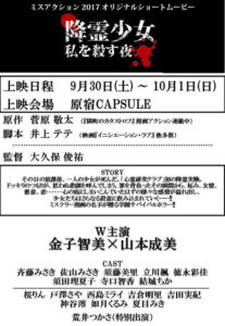 10月1日(日)徳永彩佳、ショートムービー舞台挨拶のご案内