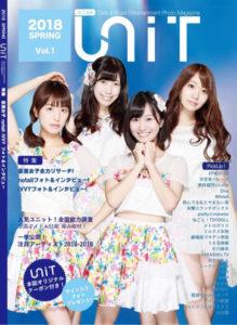 9月29日発売雑誌UNIT掲載