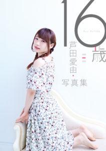 12月20日(水)芦田愛由ソロ写真集「16歳」発売のご案内