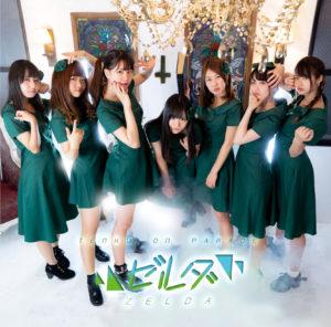8月8日(水)10thシングル「ゼルダ」リリースのお知らせ