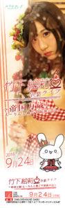 9月24日(月祝)竹下絵莉卒業ライブ@246LIVEHOUSE GABUのご案内