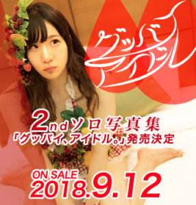 9月12日(水)竹下絵莉の2ndソロ写真集発売