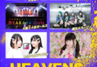 12月18日(火)HEAVENS DOOR13th@OsakaRUIDOのご案内