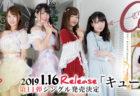テレビ東京系「勇者ああああ」1月度エンディングテーマ決定のお知らせ