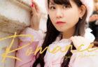 1月30日(水)足森いづみ3rdソロ写真集「Romance」発売のご案内