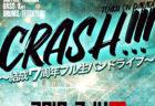7月14日(日)天空音パレード結成7周年記念フル生バンドライブ「CRASH!!!」開催のお知らせ