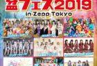 8月15日(木)楽遊アイドルフェス×盆フェスinZEPP TOKYOのご案内