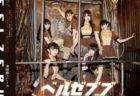 7月17日(水)12thシングル「ベルゼブブ」発売のお知らせ