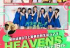 10月4日(金)HEAVENS DOOR16th〜姫咲結海&竹上梨華合同生誕ライブ〜開催