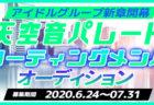 新章開幕スターティング新メンバーオーディションのお知らせ
