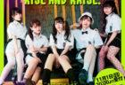 12月6日(日)東京ワンマンライブ「RISE and RAISE.」@四谷LOTUSのご案内