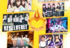 1月23日(土)VENUS WORLD〜柑野みゆう生誕ライブ〜@心斎橋VARONのご案内
