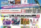 7月23日(金祝)Beach Side Music 2021@タルイサザンビーチ