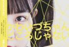 5月20日(水)春ツアードキュメンタリーDVD「かわいづちゃんどころじゃない」発売のお知らせ
