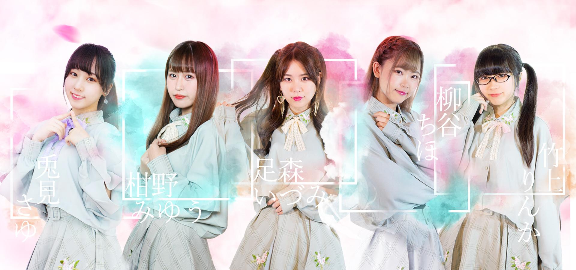 天空音パレード新メンバー募集!!【関西大阪アイドルオーディション】