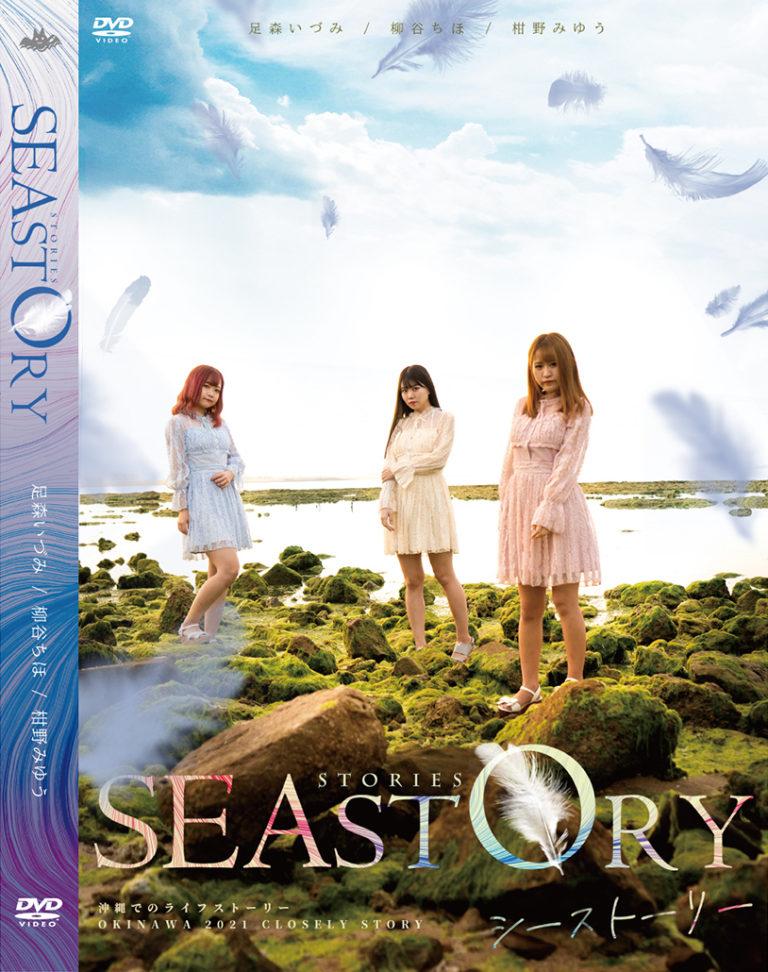 seastory-omote